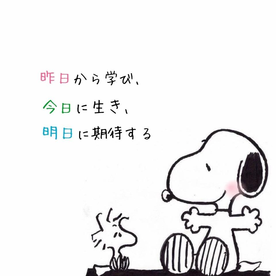 「人生の本質」を学べるスヌーピーの名言69選